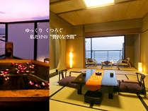 ■露天風呂付客室■ 心地よい潮風も伊勢湾の絶景もあたたかな湯も。全てを独占できる『贅の間』