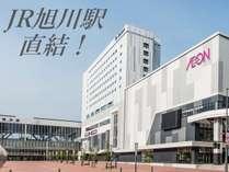 JR旭川駅&イオンモール直結