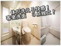 客室洗面3点独立部屋をご用意!(シングルSはユニットバス)