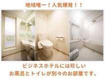 人気のバス・トイレ独立タイプ!