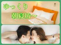 シングル1室2名様利用★レイトチェックアウト!12:00(正午)