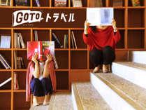 【GoToトラベル対象宿】おすすめ写真スポットで記念撮影!