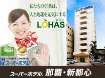 スーパーホテル 那覇・新都心◆じゃらんnet
