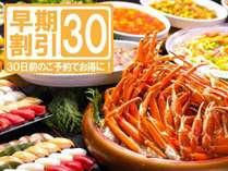 【早期予約30】【9月限定】行楽の秋は八幡平へ♪カニ寿司ステーキが楽しめる夕食バイキング☆夕朝食付