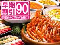 ◆早期予約90◆夕朝食付◆<10月~>カニ・寿司・ステーキなどが楽しめる♪高原リゾートのバイキング!