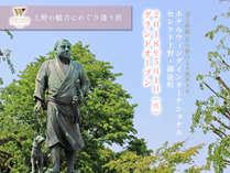 2018年5月1日グランドオープン!セレクト上野・御徒町オープン記念プラン