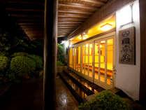 明治からの伝統を伝える老舗旅館。