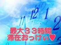 【最大33時間】シンデレラプラン 朝食付