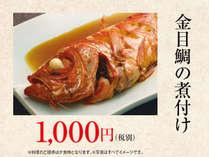 2018年10月から【伊豆の旅を贅沢に】金目鯛の煮付け付き!1泊2食バイキング&飲み放題プラン