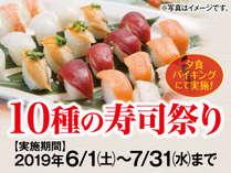 【6月・7月のフェア】10種の寿司祭り
