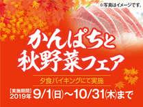 9-10月料理フェア