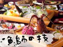 漁師の技【地魚基本+伊勢海老活き造り+活きあわび】
