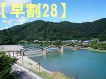 【早割28】28日前迄のご予約で1080円引き!錦帯橋を望む温泉!郷土料理会席プラン♪