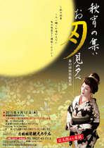 【9/17限定】お月見の夕べ~秋の味覚会席と京太郎ショー宿泊プラン♪