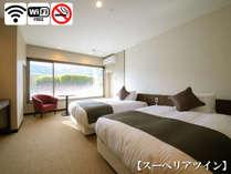 【スーペリアツイン】[25平米~/禁煙] ゆったりクリーンなお部屋でくつろぎたい方に。