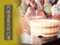 内海温泉天然の湯*