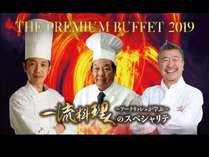 THE PREMIUM BUFFET 2019~一流料理人のスペシャリテ~