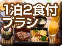1泊2食付プラン夕食は提携店にてお召し上がりいただけます。5店舗からお選びください♪