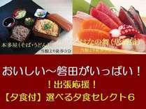 選べる夕食プランは6店舗から選べちゃいます♪食べすぎ注意!?(一例)