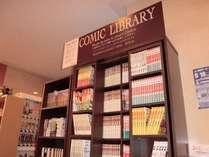 蔵書500冊以上!コミックコーナーあります!お部屋でゆっくりとお読みください!