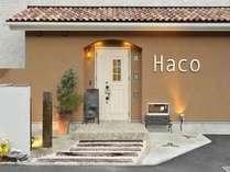 ようこそ、Hacoへ
