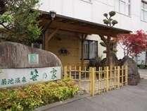 菊池 笹乃家