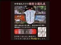 ◆奈良大和 四寺を巡る旅◆共通拝観券付 ご宿泊プラン【夕朝食付き】