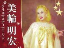 ◆ネット予約限定◆【2016年12月25日☆美輪明宏☆クリスマスディナーショー 】ご宿泊プラン☆