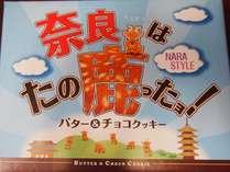 【部屋飲みプラン♪】☆奈良の地酒とお菓子付☆みんなでワイワイ語らおう《14時イン/12時アウト》