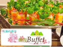 県産食材の素材を活かしたシェフの彩り豊かなメニューをお楽しみください(2/14~3/14春爛漫ビュッフェ)