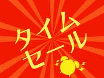 【タイムセール!】GW★直前割★でお得ステイ♪素泊まりプラン