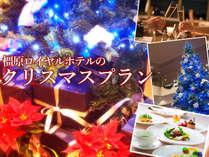 【12月】一足早いクリスマスにもおすすめ♪☆クリスマス限定フレンチディナー☆を楽しむご宿泊プラン