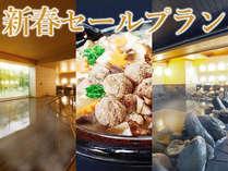 【☆新春☆期間限定♪冬旅セール】「橿原神宮」へ初参り&湯ったり温泉で癒されよう<朝食付>
