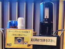 朝にはモーニングコーヒーを!1F朝食会場前に設置しております。ご自由にご利用下さい。