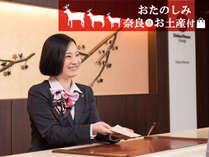 【お日にち限定】お楽しみ♪奈良土産付きプランです(※写真はイメージです。)