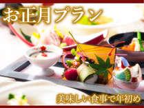 【年末年始☆12月31日~1月2日】<日本料理を選ぶ>ゆく年くる年 ゆったり温泉で癒されよう♪
