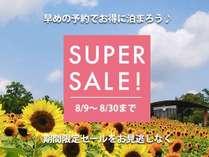 【スーパーSALE◆レイトサマー】最大9%OFF☆駅前温泉「かしはらの湯」で湯ったり♪【朝食付】