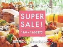 【スーパーSALE】最大10%OFF☆自家源泉「かしはらの湯」で湯ったり♪【朝食付】☆駐車場無料☆