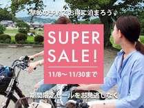 【スーパーSALE】最大10%OFF☆飛鳥・万葉お楽しみ選べるクーポン付【朝食付】☆駐車場無料☆