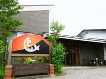 当館の外観★山中湖から道志村に抜ける道沿いにある宿。看板が目印♪