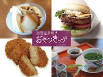 食べ歩きクーポン「加賀温泉郷おやつきっぷ」♪