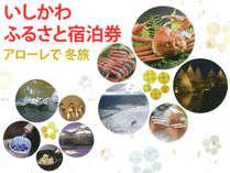 【石川で冬旅】「いしかわふるさと宿泊券」ご利用プラン★旬の食材やズワイ蟹を味わう贅沢な北陸旅行へ