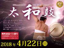 【4月22日】春の和太鼓ディナーショー開催♪和太鼓OTOsound10周年記念。チケット付き特別宿泊プラン