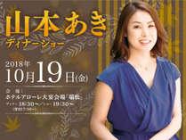【10月19日】石川県が生んだ演歌歌手、山本あきディナーショー開催!フレンチディナー付特別宿泊プラン