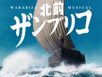 【チケット付き】7月7日限定!劇団わらび座「北前ザンブリコ」日本遺産を舞台に繰り広げる、圧巻の物語