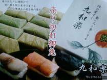 高野山町石道登山に便利な地元名店柿の葉寿司6個つき!朝・夕食プラン♪