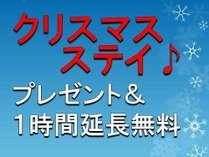素敵な金沢の夜景が楽しめるホテル クリスマスステイ プレゼント&1時間延長無料 (食事なし)