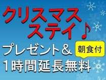素敵な金沢の夜景が楽しめるホテル クリスマスステイ プレゼント&1時間延長無料 (朝食付)