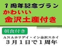 リブランド1周年かわいい金沢土産小袋付きプレゼントプラン (朝食付き)