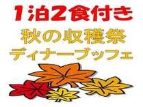 【1泊2食付き】★秋の収穫祭ディナーブッフェプラン★Wi-Fi無料■フロントは16階■